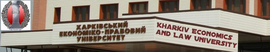 Kharkiv Economics and Law University